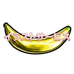 バナナ001