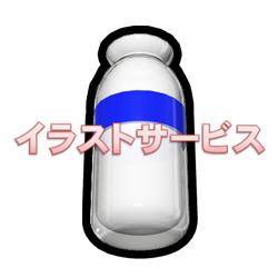 000牛乳瓶002