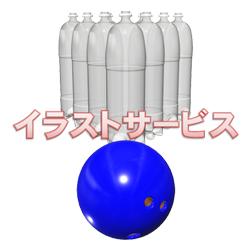 ペットボトルボウリング001