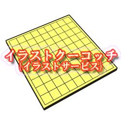 将棋盤002