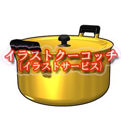 両手鍋001