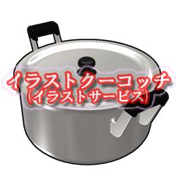 両手鍋002