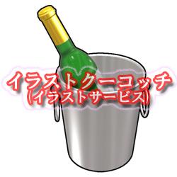 ワインとワインセラー002