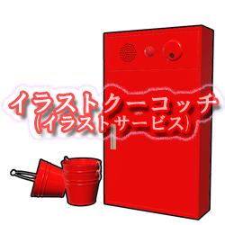 消火栓と消火バケツ002