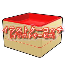 重箱001