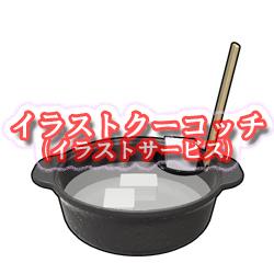 湯豆腐010