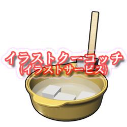 湯豆腐011