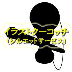 シルエット)けん玉003