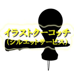 シルエット)けん玉004