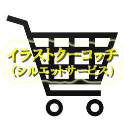 シルエット)カートアイコン002