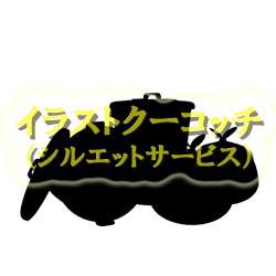 シルエット)ゴミ001