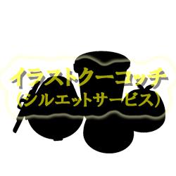 シルエット)ゴミ002