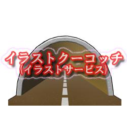 トンネル001