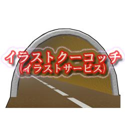トンネル002