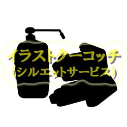 シルエット)手の消毒001