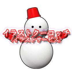 雪だるま002