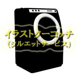 シルエット)ドラム式洗濯機002