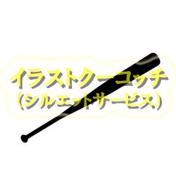 000シル)バット002