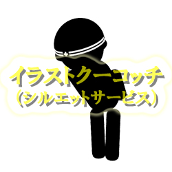 シルエット)人物ヘルメット「ご協力お願いします」001