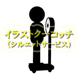 シルエット)体重測定003