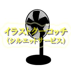 シルエット)扇風機002