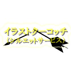 シルエット)折れた矢001