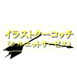 シルエット)折れた矢002
