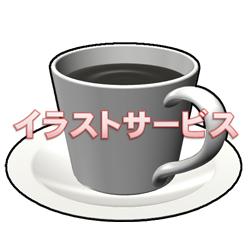 コーヒー005
