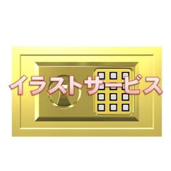 提案 ゴールド金庫001