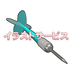 ダーツ矢002