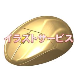 提案 ゴールドマウス001