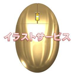 提案 ゴールドマウス003