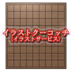 将棋盤001