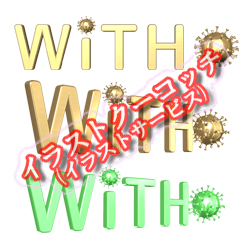 提案) WITH コロナ(ウィズ コロナ)010-012