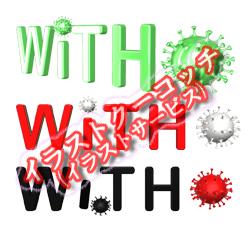 提案) WITH コロナ(ウィズ コロナ)013-015