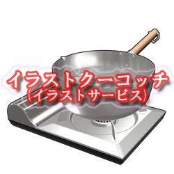 片手鍋とカセットコンロ002