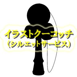 シルエット)けん玉002