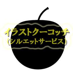 シルエット)りんご001