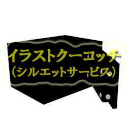 シルエット)金庫A003