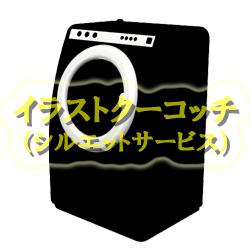 シルエット)ドラム式洗濯機001
