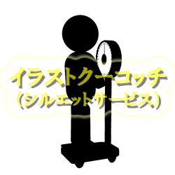 シルエット)体重測定001