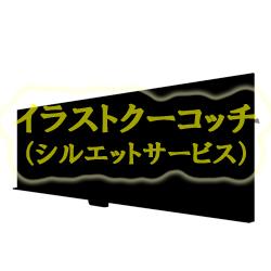 シルエット)黒板003