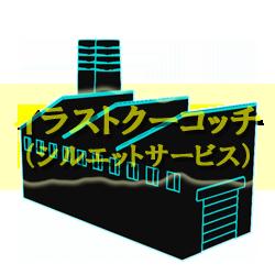 ネオン)工場002