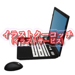 ノートPCとマウス001