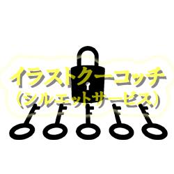 シルエット)南京錠と鍵002