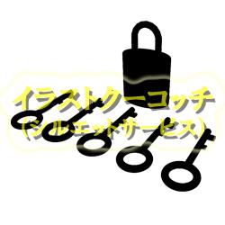 シルエット)南京錠と鍵003