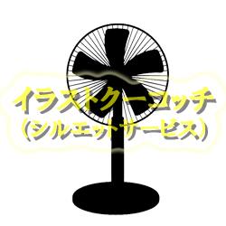 シルエット)扇風機001