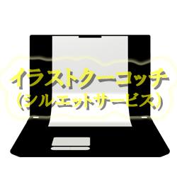 シルエット)ノートPC 故障中001