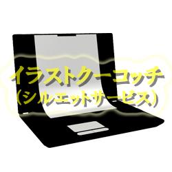 シルエット)ノートPC 故障中002