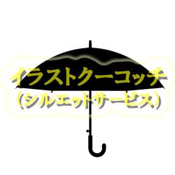 シルエット)傘001